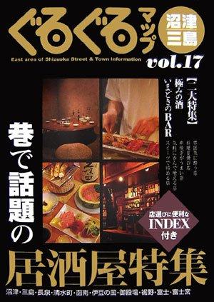 ぐるぐるマップ 沼津・三島〈Vol.17〉巷で話題の居酒屋特集
