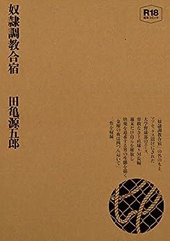 [田亀源五郎]の奴隷調教合宿 (ポット出版プラス)