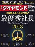 週刊ダイヤモンド 2018年 6/23 号 [雑誌] (投資家必見! 株式市場の最優秀社長)