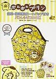 ポムポムプリン 保冷・保温素材トートバッグ付き パンレシピBOOK 特別付録:保冷・保温素材トートバッグ (角川SSCムック)