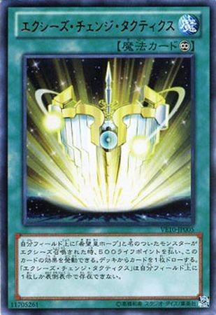 【シングルカード】エクシーズ・チェンジ・タクティクス 魔法 ウルトラレア(赤字) 遊戯王