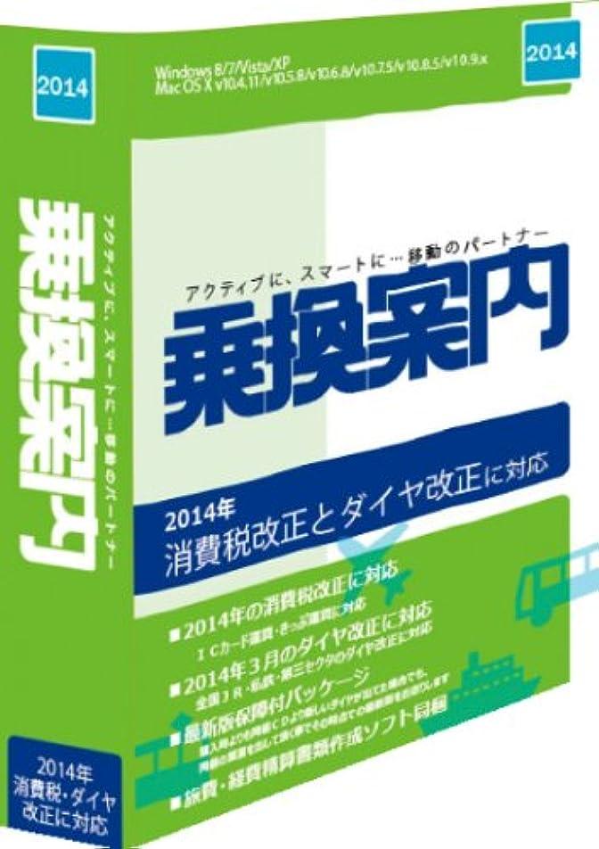ブロンズ電圧問い合わせジョルダン 乗換案内(2014)
