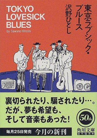 東京ラブシック・ブルース (角川文庫)の詳細を見る