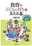 食育で子どもの育ちを支える本―食育カリキュラム&家庭・地域へ向けての食育支援