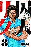 囚人リク 8 (少年チャンピオン・コミックス)