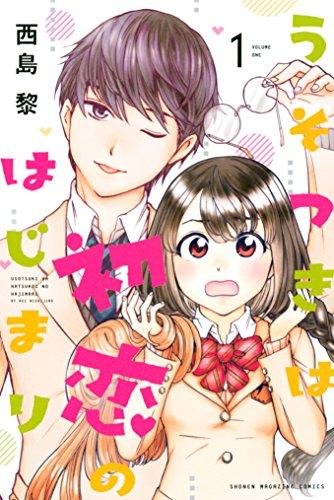 うそつきは初恋のはじまり(1) (マンガボックスコミックス)