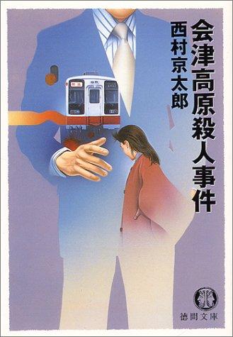 会津高原殺人事件 (徳間文庫)の詳細を見る