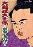 大相撲大全集~昭和の名力士~ [DVD] 画像