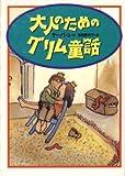 大人のためのグリム童話 (宝島社文庫)