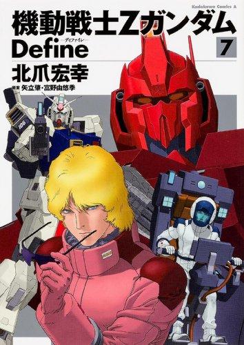 機動戦士Ζガンダム Define (7) (カドカワコミックス・エース)の詳細を見る