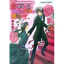 ヴィクトリアン・ローズ・テーラー2 恋のドレスは開幕のベルを鳴らして (集英社コバルト文庫)