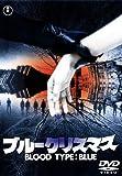 ブルークリスマス[DVD]