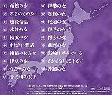 その女をたずねて~函館から沖縄まで~