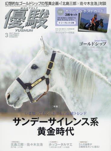 優駿 2017年 03 月号 [雑誌]