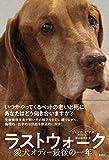 ラストウォーク ―愛犬オディー最後の一年