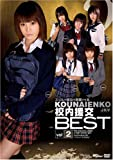 校内援交BEST vol.2 [DVD]