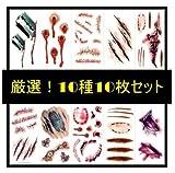 ゾンビメイク タトゥーシール 10種10枚とブラッドネックレスセット【ハロウィンホラーナイト】 傷タトゥー 縫い傷 切り傷 銃痕 手術痕