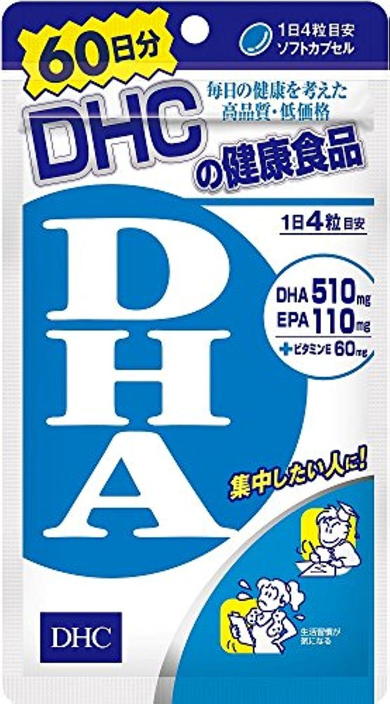 ジョージエリオットかすかな姿を消すDHC 60日DHA 240粒(121.2g)