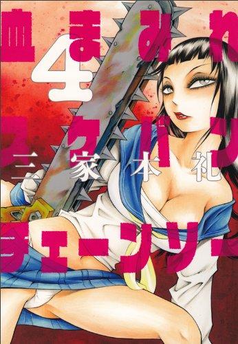 血まみれスケバンチェーンソー 4 (ビームコミックス)の詳細を見る