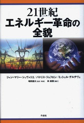 21世紀エネルギー革命の全貌の詳細を見る