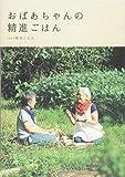 おばあちゃんの精進ごはん (momo book) 画像