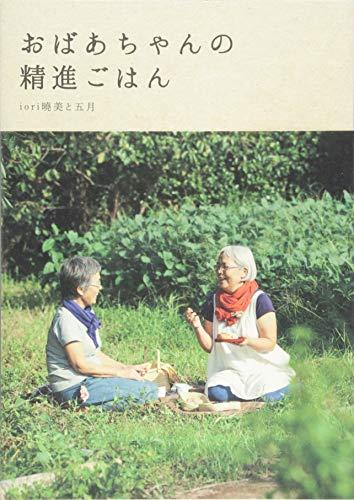 おばあちゃんの精進ごはん (momo book)