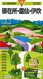 山と高原地図 御在所・霊仙・伊吹 2015 (登山地図 | マップル)