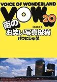 VOW20 画像