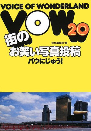 VOW20の詳細を見る
