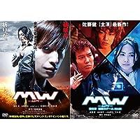 MW ムウ + MW ムウ 第0章 悪魔のゲーム [レンタル落ち] 全2巻セット
