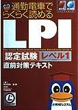 LPI認定試験レベル1直前対策テキスト