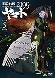 宇宙戦艦ヤマト2199 5 [DVD] 画像