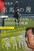 """ダービー制覇目前で戴冠を逃したダンスインザダークの悲運。""""平成の天馬""""ディープインパクトに唯一勝利したハーツクライの知られざる能力。日本調教馬初の海外ダート重賞制覇を成し遂げたユートピアの驚くべき戦術。第81代日本ダービー馬・ワンアンドオンリーの型破りな馬力。2016年2月に引退を迎える名調教師・橋口弘次郎の半生を通し、あの名馬、名レースの隠された""""真実""""が明かされる。馬事文化賞作家による渾身の受賞第一作。"""
