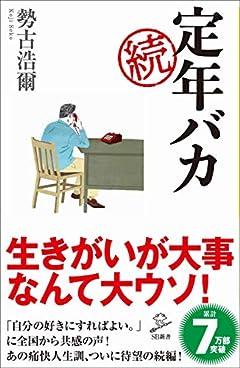 続 定年バカ (SB新書)