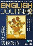 ENGLISH JOURNAL (イングリッシュジャーナル) 2019年11月号
