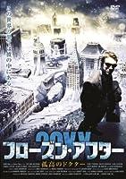 フローズン・アフター 20XX (孤高のドクター) [DVD]