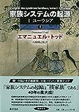 家族システムの起源(上) 〔I ユーラシア〕〔2分冊〕 画像