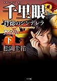 千里眼 背徳のシンデレラ 完全版 下 クラシックシリーズ12 千里眼 クラシックシリーズ (角川文庫)
