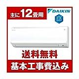 標準設置工事セット DAIKIN S36TTFXS-W ホワイト FXシリーズ [エアコン(主に12畳用)]