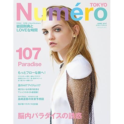 Numero TOKYO (ヌメロ・トウキョウ) 2017 年6 月号
