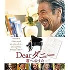 Dearダニー 君へのうた [Blu-ray]