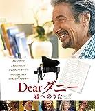Dearダニー 君へのうた[Blu-ray/ブルーレイ]