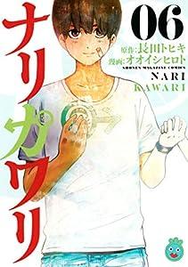 ナリカワリ(6) (マガジンポケットコミックス)