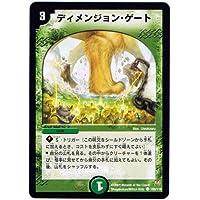 【シングルカード】ディメンジョン・ゲート 109/110 (デュエルマスターズ) コモン/ノーマル仕様