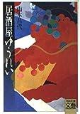 居酒屋ゆうれい (河出文庫文芸コレクション)