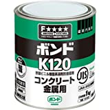 ボンド コンクリート・金属用接着剤 K120 1kg #41627