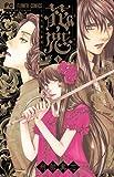 花恋(かれん)~現代騎士事情~  / 刑部 真芯 のシリーズ情報を見る