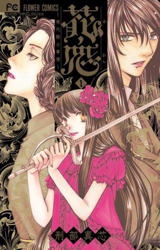 花恋(かれん)〜現代騎士事情〜 1 (フラワーコミックス)の詳細を見る