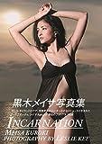 黒木メイサ写真集「INCARNATION」 (TOKYO NEWS