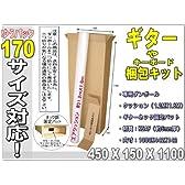 ギター梱包ダンボールとエアクッション等の梱包セット(段ボール二つ折り)